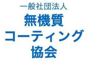 一般社団法人 無機質コーティング協会 九州支部